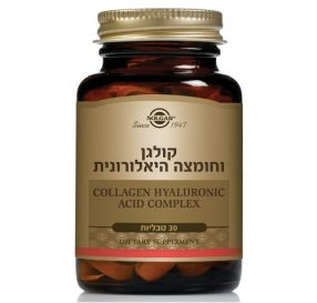 קולגן וחומצה היאלורונית Collagen Hyaluronic Acid Complex