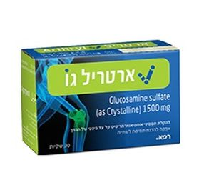 ארטריל גו Glucosamine sulfate (as crystalline) 1500 mg