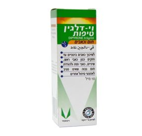 וי-דלגין Dipyrone 0.5g/ml לשיכוך כאבים והורדת חום 10 מל