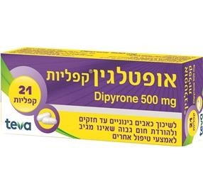 אופטלגין Dipyrone 500mg 21 קפליות